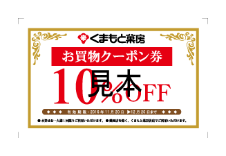 10%OFF券表.png